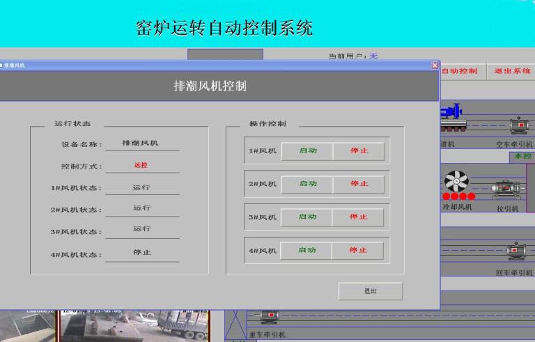 kiln auto running control system