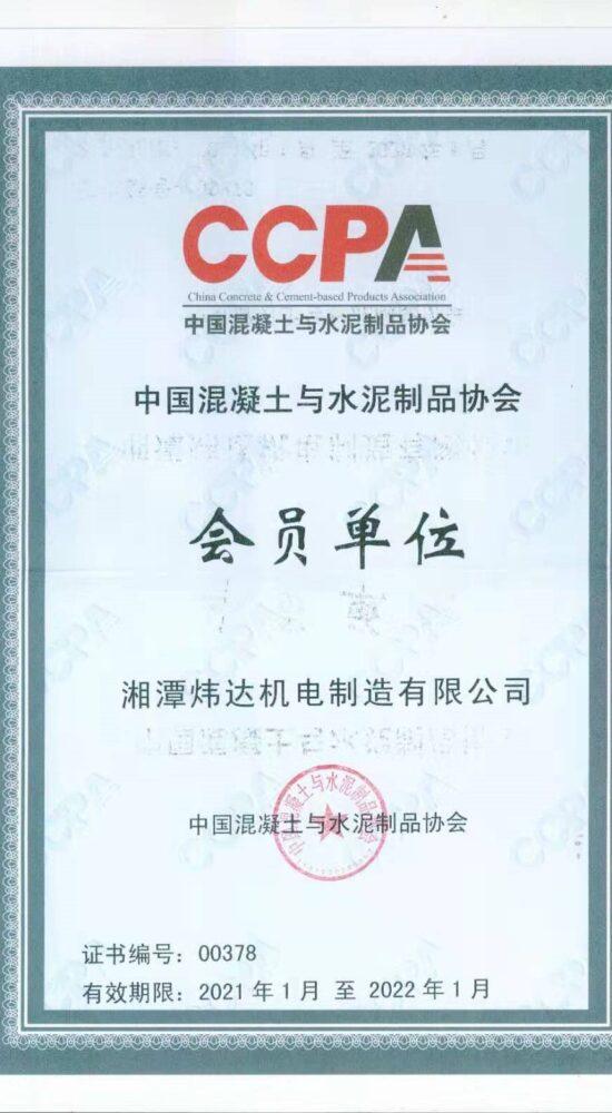 CCPA certificate